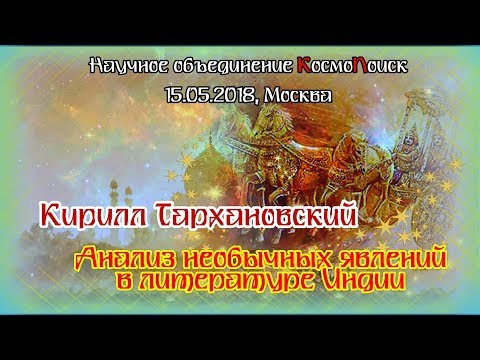 К.Тархановский. Анализ необычных явлений в литературе Древней Индии
