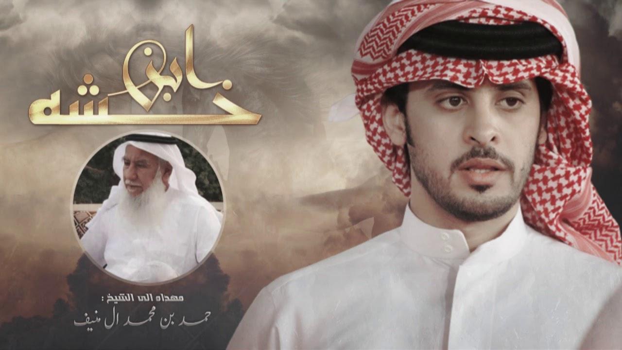 ابن خشه - صالح ال كليب | ( حصرياً ) 2020