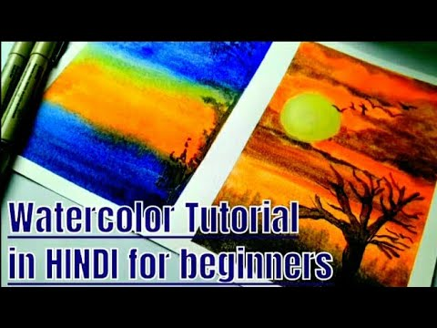 Landscape painting tutorial for Watercolor beginners ।। वाटर कलर लेंडस्केप पैटिंग