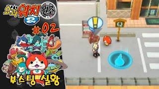 요괴워치2 원조 실황 공략 #2 편의점 사업번창 작전 [부스팅TV] (요괴워치 2 원조 본가 3DS / Yo-kai Watch 2)