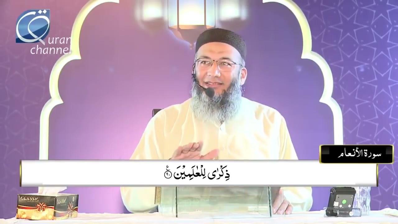 Download DTQ-Day 10 | Surah Ana'am 84 to A'araf 58 | Shuja Uddin Sheikh