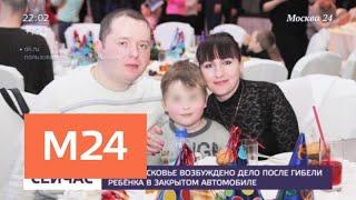 СК возбудил уголовное дело по факту гибели ребенка в Ступине - Москва 24
