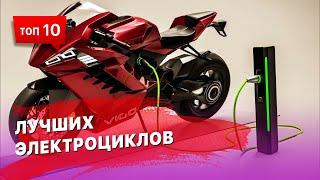 ТОП 10 электроциклов (электро мотоциклов)