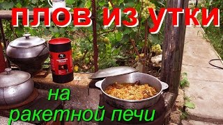 ПЛОВ ИЗ УТКИ ( на дровах- Ракетная печь ) Multi-Use Rocket stove