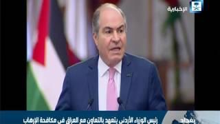 رئيس الوزراء الأردني يتعهد بالتعاون مع العراق في مكافحة الإرهاب