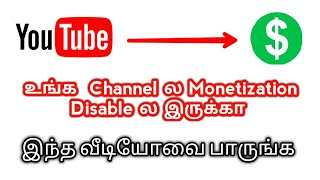 YouTube Monetization Disabled ??? Watch this Video in Tamil