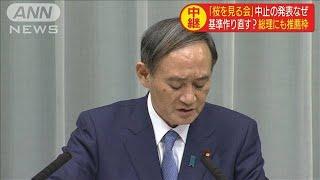 「桜を見る会」中止の発表なぜ 総理にも推薦枠が・・・(19/11/13)
