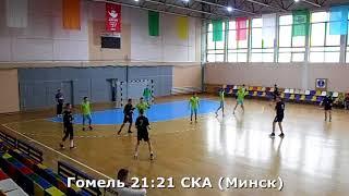 Гандбол. СКА (Минск) - Гомель - 31:28 (2-й тайм). Турнир В. Багатикова, г. Бровары, 2002 г. р.