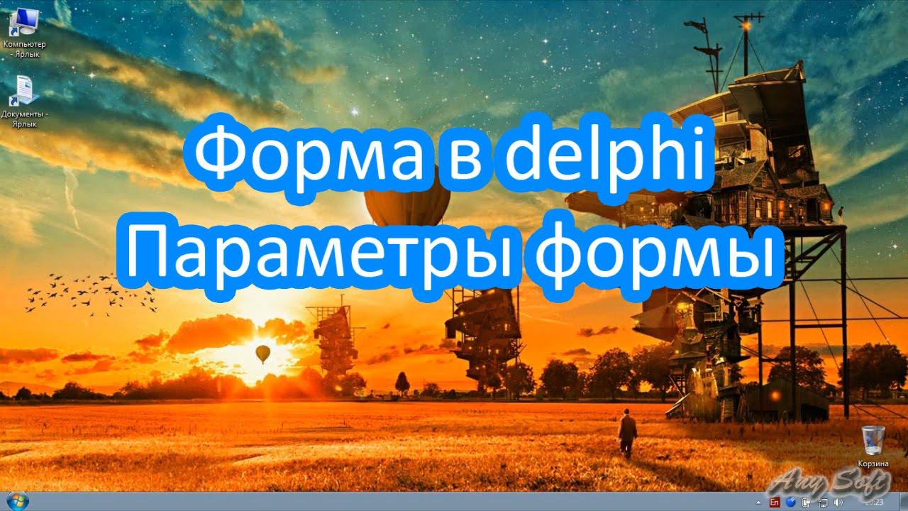 Формы delphi