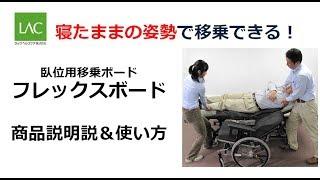 寝た姿勢のまま移乗できる移乗ボード(スライディングボード) フレックスボード 商品説明(更新版)