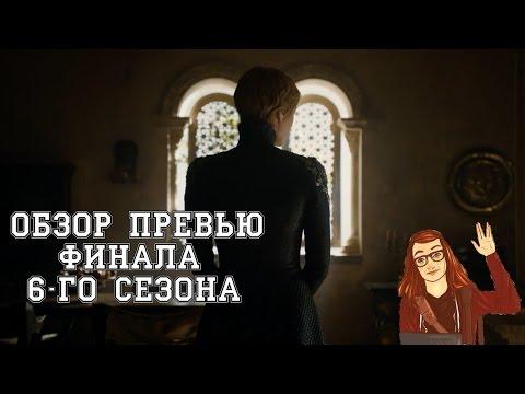 Игра Престолов - 6 сезон 10 серия: Обзор промо