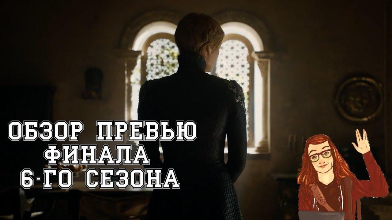 игры престолов 6 сезон 10-серия