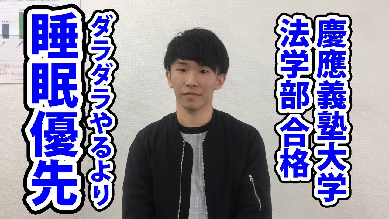 慶應義塾大学法学部合格者に聞く!