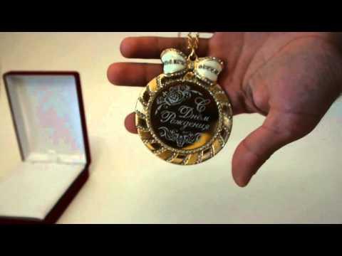 Медаль с надписью С днем рождения
