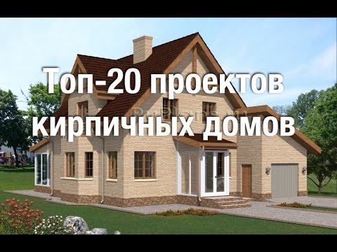 Проекты кирпичных домов RuPlans. Топ-20