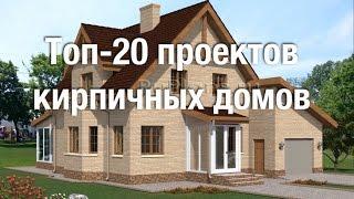 видео проекты домов из кирпича