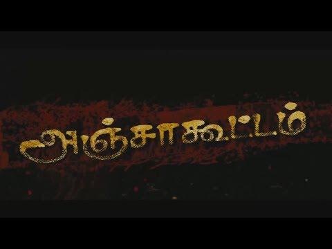 Anjaa Koottam Tamil Full Movie 2018 |...