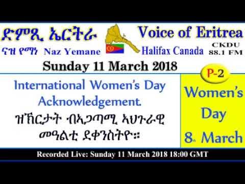 ckdu Voice of Eritrea Naz Yemane programme 2018-03-11 መዓልቲ ደቀንስትዮ 2018 (P2)