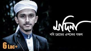 দারুণ একটা লাইভ গজল | মদিনা মদিনা | Bangla Islamic Gojol by Kalarab