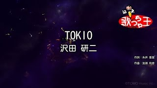 【カラオケ】TOKIO/沢田 研二