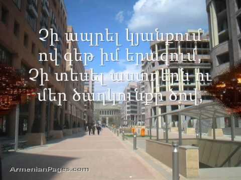 Հեյ ջան, Երևան