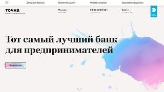 ТОЧКА РУ РКО 2018
