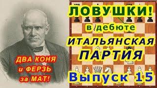 Шахматы ♔ АНДЕРСЕН ЖЕРТВУЕТ ДВУХ КОНЕЙ И ФЕРЗЯ! ♕ Шахматные ЛОВУШКИ в Дебюте ИТАЛЬЯНСКАЯ ПАРТИЯ! ⚔