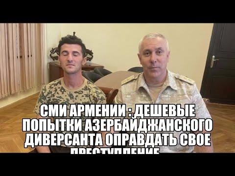 СМИ Армении : Дешевые попытки азербайджанского диверсанта оправдать свое преступление .