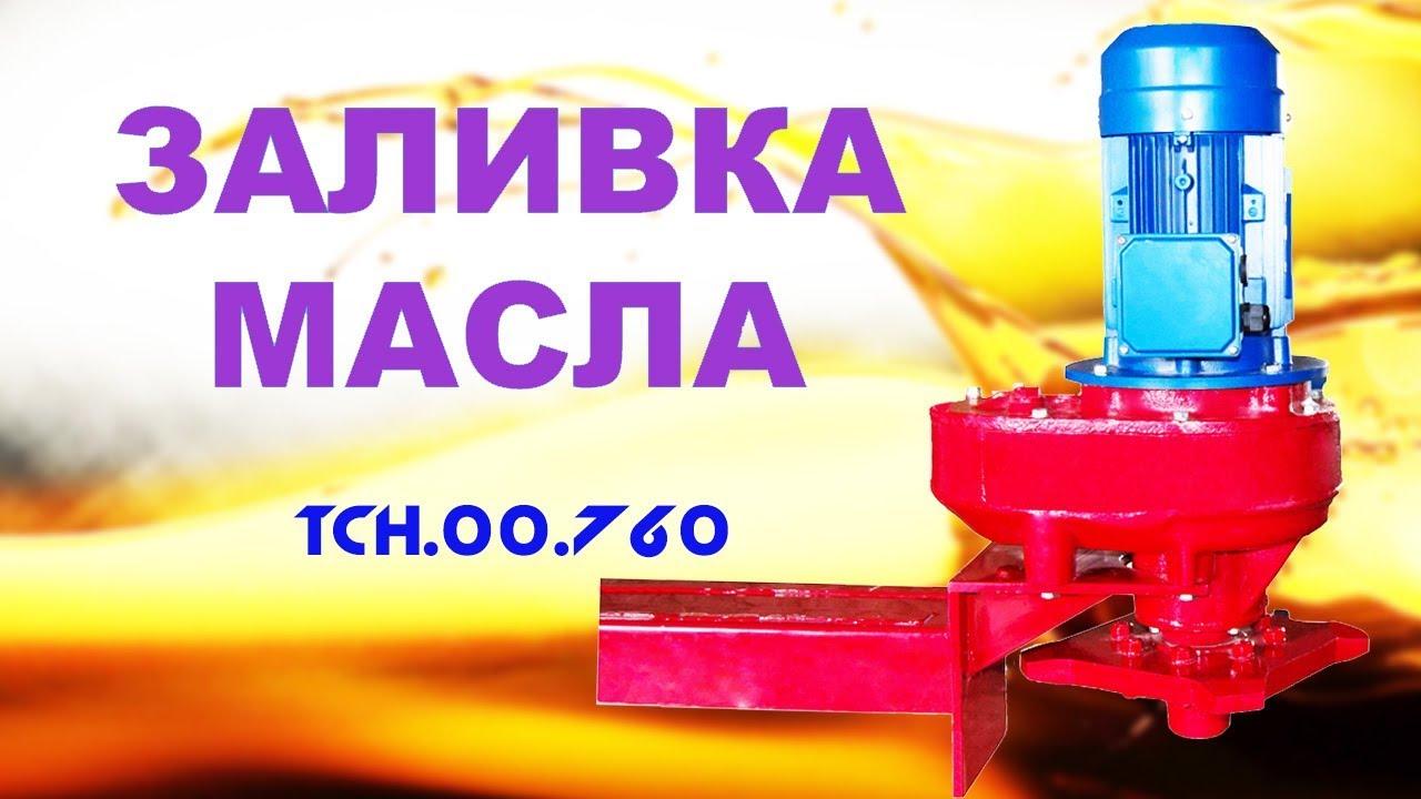 Редуктор для навозного наклонного транспортера авито фольксваген транспортер в калуге