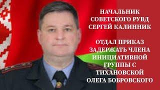 Задержан член инициативной группы С. Тихановской