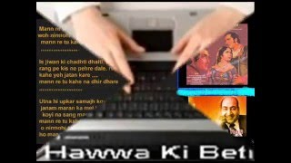Mann re tu kahe na dhir dhare ( Chitralekha ) Free karaoke with lyrics by Hawwa -