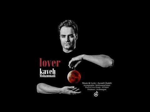 Kaveh Mohammadi - Lover (کاوه محمدی - عاشق)| blog music 2018