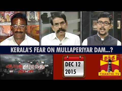 Ayutha Ezhuthu Neetchi : Is Kerala's Fear on Mullaperiyar Dam Scientific..? (12/12/2015) Thanthi TV