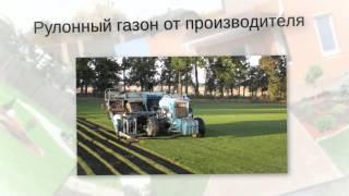 Ландшафтный дизайн Сумы Рулонный газон Газон в рулоне Автоматические системы полива(, 2015-08-31T05:56:52.000Z)