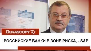 Банки РФ(, 2014-11-26T16:22:42.000Z)