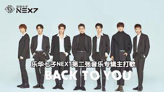 乐华七子NEXT-《Back To You》MV