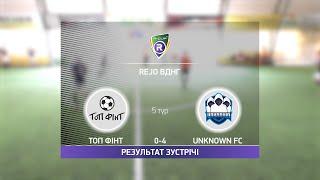 Обзор матча ТоП ФiнТ Unknown FC R CUP Турнир по мини футболу в Киеве