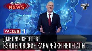 Дмитрий Киселев - Бэндеровские канарейки нелегалы.