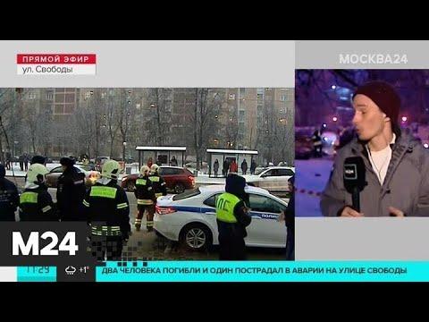 Два человека стали жертвами аварии на улице Свободы - Москва 24