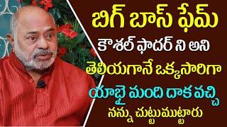 Bigg Boss 2 Fame Kaushal Mandaand#39;s Father Sundarayya about Kaushal Army | Myra Media