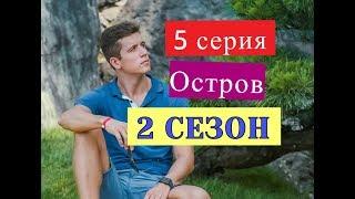 Остров 2 СЕЗОН сериал 5 серии Анонсы и содержание серий 5 серия