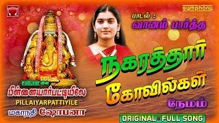 Vanam Partha   Mahanadhi Shobana   Vinayagar   வானம் பார்த்த