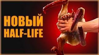 МЕСТЬ ГОРДОНА ФРИМЕНА | Новый сюжет Half-Life 3 / О чем будет HL3 | Half-Life