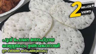 ഇനി വെള്ളയപ്പം ശെരിയായില്ലാന്ന് പറയല്ലേ | തനി നാടൻ വെള്ളയപ്പം| Vellayappam |Easy Breakfast