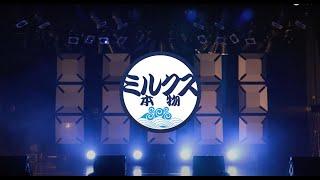 2021年2月7日に札幌ペニーレーン24で約1年ぶりに開催されたミルクス本物の完全新体制復活ライブダイジェスト。 Milcs Honmono - Live footage from 7th Feb, 2021 at ...