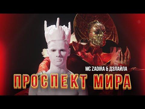 MC ZADIRA (feat Delayla) - ПРОСПЕКТ МИРА (#gan_13_)
