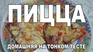 Рецепт. ПИЦЦА домашняя на тонком тесте. Самая вкусная пицца!