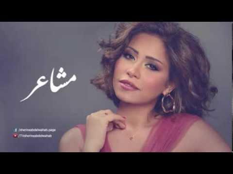 Sherine - Masha3er - ahmad jawabreh