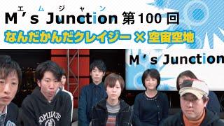 第100回 M's Junction MC:MJ M's Junction公式ホームページ↓ http://ww...