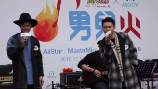 C AllStar 兄兄我我 PopCorn x MOOV 男兒火 POP CONCERT 2016.12.17